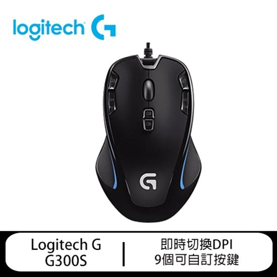 圖片 Logitech 羅技 G300S 光學電競滑鼠