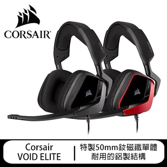 圖片 Corsair 海盜船 VOID ELITE 7.1 電競耳麥 (碳黑/櫻桃紅)