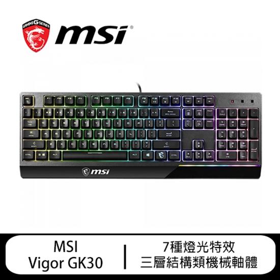 圖片 MSI 微星 Vigor GK30 RGB 類機械式電競鍵盤