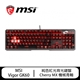 MSI 微星 Vigor GK60 機械式電競鍵盤 (青軸)