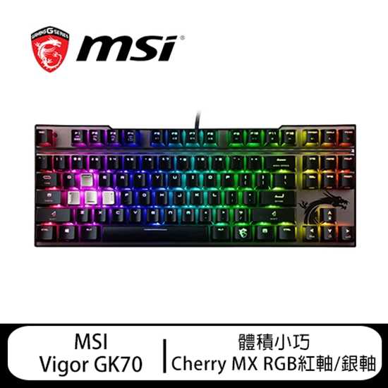 圖片 MSI 微星 Vigor GK70 機械式電競鍵盤 (紅軸)