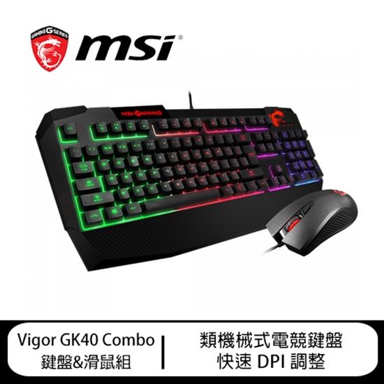 圖片 MSI 微星 Vigor GK40 Combo 電競鍵盤&滑鼠組