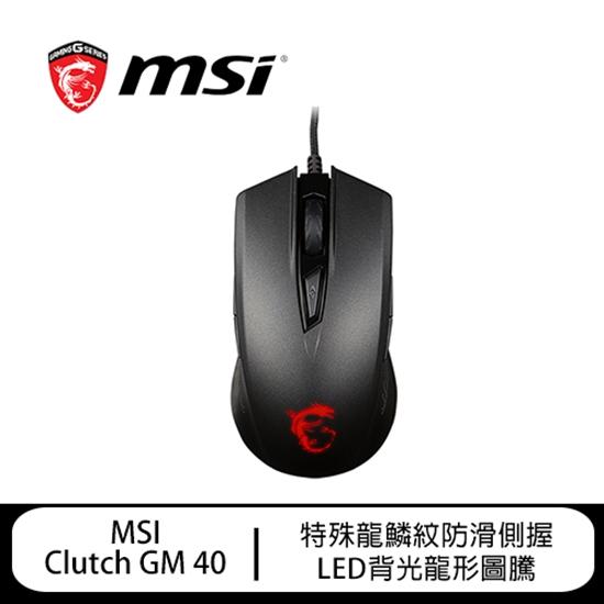 圖片 MSI 微星 Clutch GM40 電競滑鼠