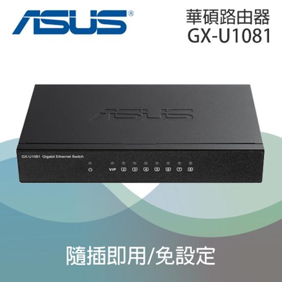 圖片 ASUS華碩 GIGA交換器 GX-U1081