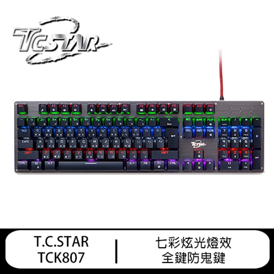 圖片 T.C.STAR 連鈺 全鍵可插拔機械式鍵盤 TCK807-青軸