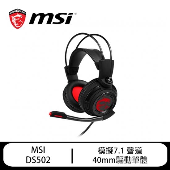 圖片 MSI 微星 DS502 GAMING 職業級震動電競耳機