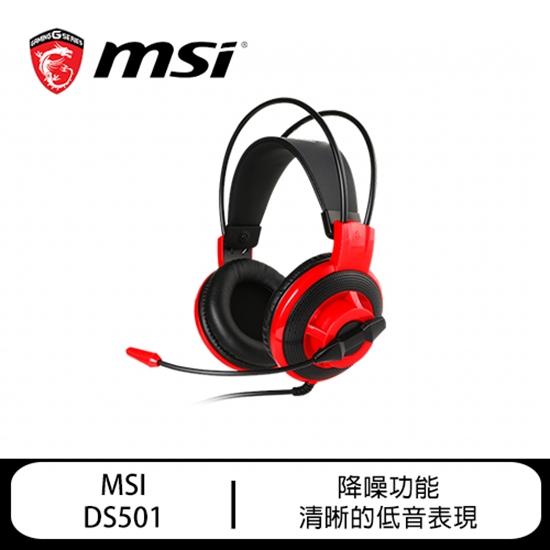圖片 MSI 微星 DS501 GAMING 電競耳機