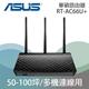ASUS華碩 RT-AC66U+ 雙頻WiFi無線Gigabit 路由器