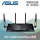 ASUS華碩 RT-AX88U AX6000 Ai Mesh 雙頻WiFi無線路由器