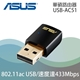 ASUS 華碩 USB-AC51 雙頻AC600 網路卡