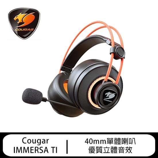 圖片 【雙12活動買一送一】Cougar美洲獅 IMMERSA TI 電競耳機麥克風