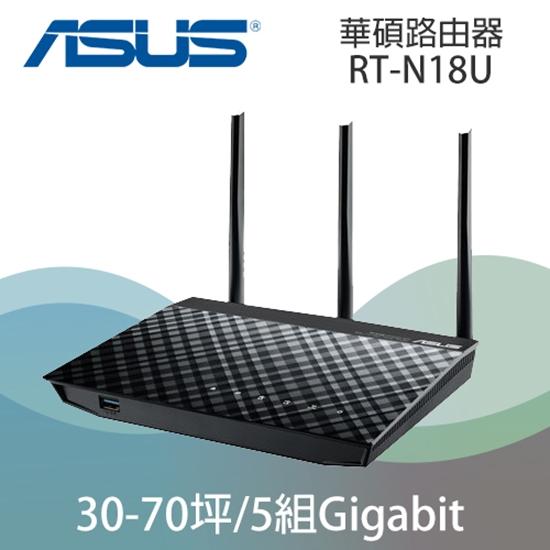 圖片 ASUS華碩 RT-N18U 2.4GHz 600Mbps 無線分享器