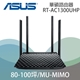 ASUS華碩 天線加強版 雙頻 RT-AC1300UHP 無線分享器
