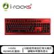 i-Rocks K65MS 紅蓋版 電競機械式鍵盤 (紅軸/青軸)