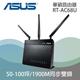 ASUS 華碩 RT-AC68U Ai Mesh雙頻 Gigabit 無線WI-FI分享器