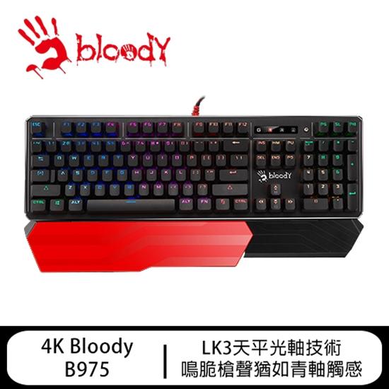 圖片 A4 Bloody 雙飛燕 B975 光軸RGB彩漫電競機械鍵盤 (光茶軸)