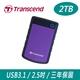 Transcend創見 25H3P 2TB USB3.1 2.5吋 軍規防震行動硬碟 紫色