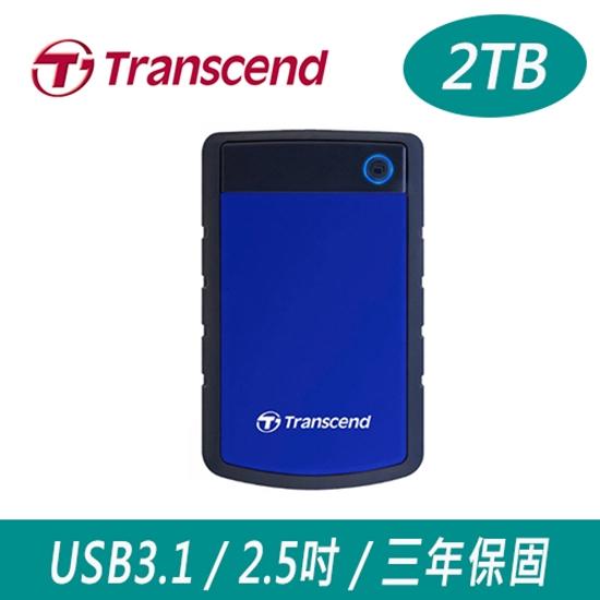 圖片 Transcend創見 25H3B 2TB USB3.1 2.5吋 軍規防震行動硬碟 藍色