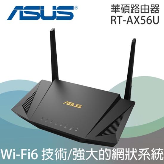 圖片 ASUS 華碩 RT-AX56U WiFi 6 雙頻 Gigabit 無線路由器