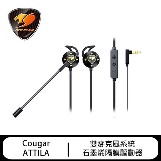 圖片 Cougar美洲獅 ATTILA 耳入式耳機
