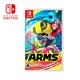 Nintendo Switch 任天堂-遊戲 神臂鬥士 ARMS (中文版)
