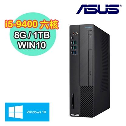 ASUS華碩 S641SC Intel i5-9400 六核 8G 1TB大容量 WIN10 燒錄電腦 (S641SC-I59400004T)