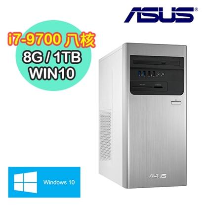 ASUS華碩 S640MB Intel i7-9700 八核 8G 1TB大容量 WIN10燒錄電腦 (S640MB-I79700008T)