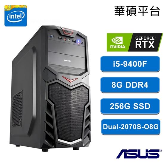 圖片 華碩B365M平台 九代六核獨顯(i5-9400F/32G/256G SSD/DUAL 2070S O8G EVO) 遊戲機II