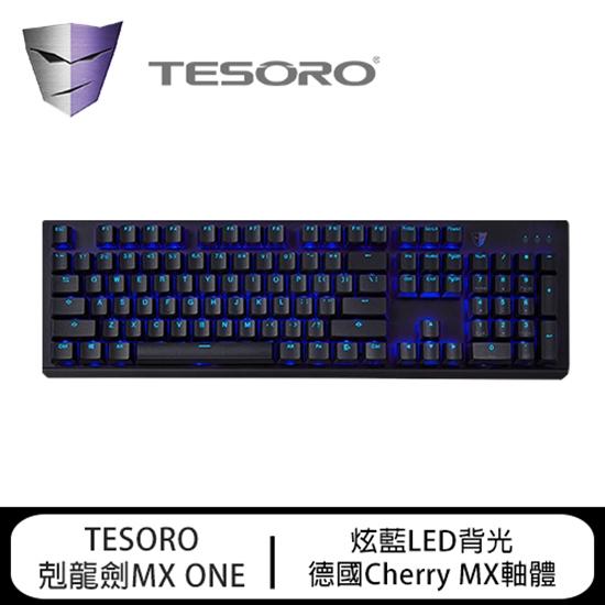 圖片 TESORO鐵修羅 剋龍劍 MX ONE 機械式鍵盤(青軸) 黑色