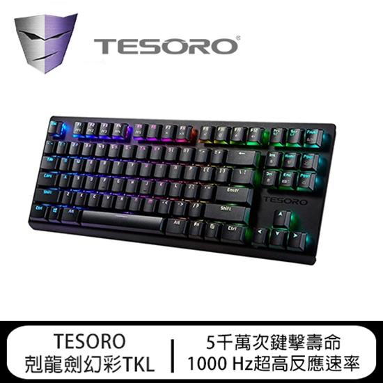 圖片 TESORO鐵修羅 剋龍劍幻彩TKL 80%機械式鍵盤(青軸) 黑色