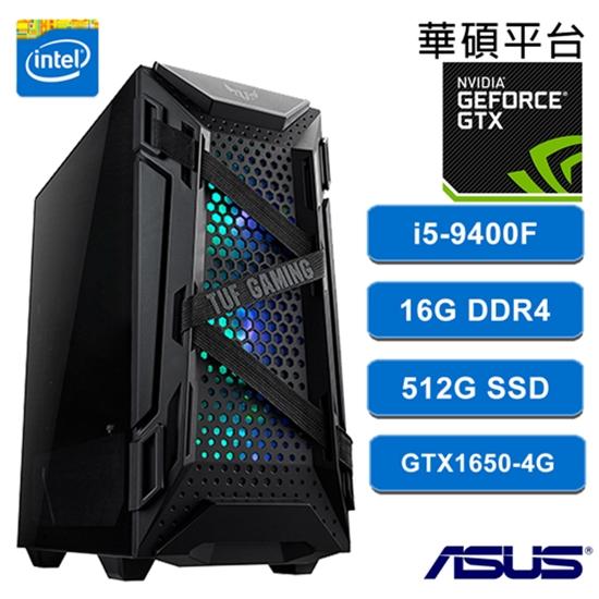 圖片 華碩B360平台  Intel 六核i5獨顯 高速遊戲電腦V