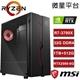 微星B450平台  AMD 八核獨顯 龍魂酷炫玩家電腦IV
