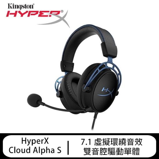 圖片 Kingston金士頓 HyperX Cloud Alpha S 7.1虛擬環繞音效電競耳麥