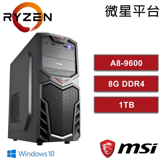 圖片 微星 B450平台 四核獨顯(AMD A8-9600 / 8G /1TB / WIN10) 超值文書機-戰將