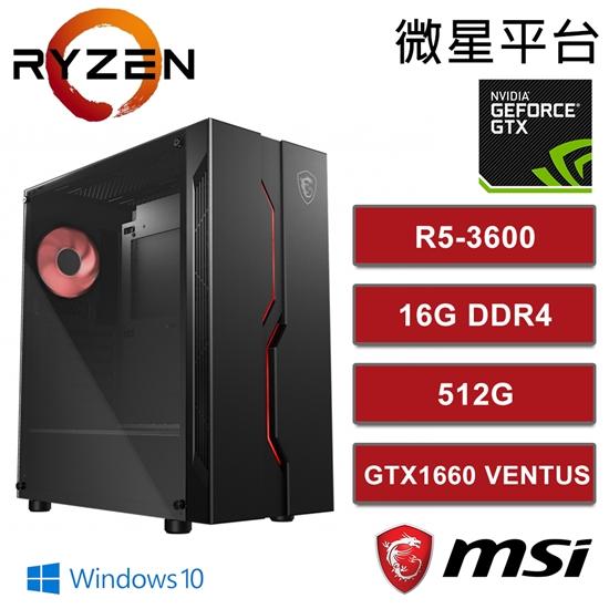 圖片 微星 B450平台 六核獨顯(AMD R5 / 16G /512G SSD / GTX1660 / WIN10) 超值電競機-夜使