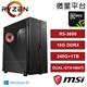 微星 B450平台 六核獨顯(AMD R5 / 16G /1TB+240G SSD / GTX1660Ti / WIN10)  超值電競機-烈焰