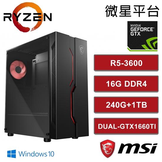 圖片 微星 B450平台 六核獨顯(AMD R5 / 16G /1TB+240G SSD / GTX1660Ti / WIN10)  超值電競機-烈焰