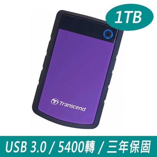 圖片 Transcend創見 25H3P 1TB USB3.0 2.5吋 軍規防震行動硬碟(TS1TSJ25H3P)