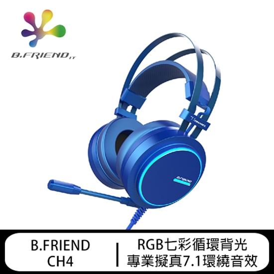 圖片 B.FRIEND CH4 7.1聲道 RGB七彩電競耳機-藍極光