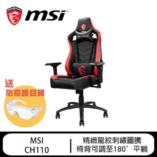 圖片 <防疫大作戰>MSI 微星 CH110 龍魂電競椅 送 防疫護目鏡