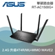 ASUS華碩 RT-AC1500G+ 雙頻無線分享器