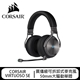 CORSAIR海盜船 VIRTUOSO RGB 無線耳機 - SE