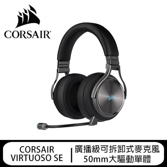 圖片 CORSAIR海盜船 VIRTUOSO RGB 無線耳機 - SE