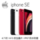 <加贈手機放大器>Apple iPhone SE 64G 4.7吋 智慧型手機 (兩色可選)