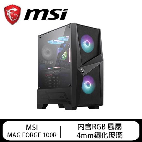 圖片 MSI微星 MAG FORGE 100R 電腦機殼