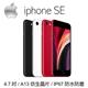 <加碼送無線充電盤>Apple iPhone SE 256G 4.7吋 智慧型手機 (紅色)