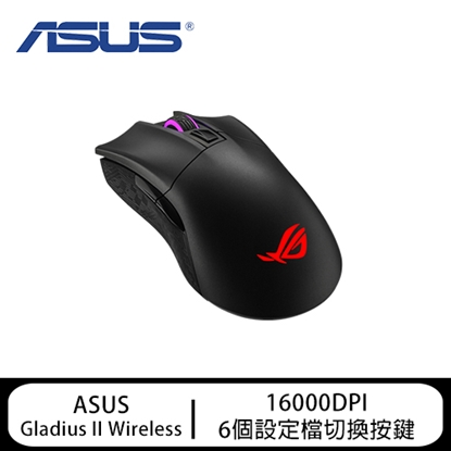 ASUS華碩 ROG Gladius II Wireless 無線三模 電競滑鼠