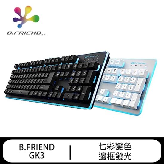 圖片 B.Friend GK3 七彩發光 類機械式電競鍵盤 (黑/白)