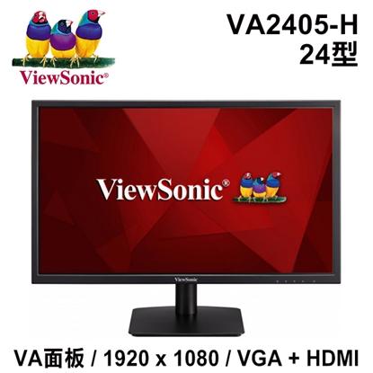 ViewSonic優派 VA2405-H 24型 廣視角超值螢幕