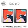 圖片 2020 Apple iPad Pro 11吋 512G Wi-Fi (太空灰/銀色)
